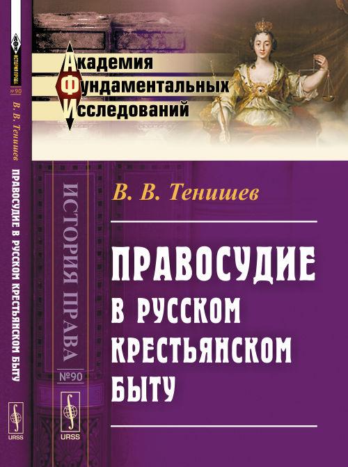 В. В. Тенишев Правосудие в русском крестьянском быту