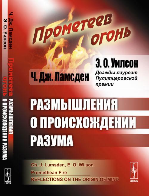 Ч. Дж. Ламсден, Э. О. Уилсон Прометеев огонь. Размышления о происхождении разума