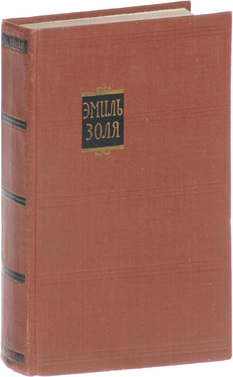 Эмиль Золя Э.Золя. Собрание сочинений в 18 томах. Том 7