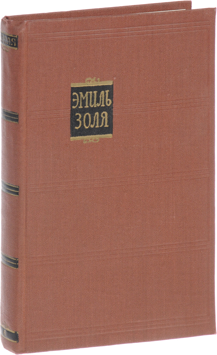 Эмиль Золя Э.Золя. Собрание сочинений в 18 томах. Том 6