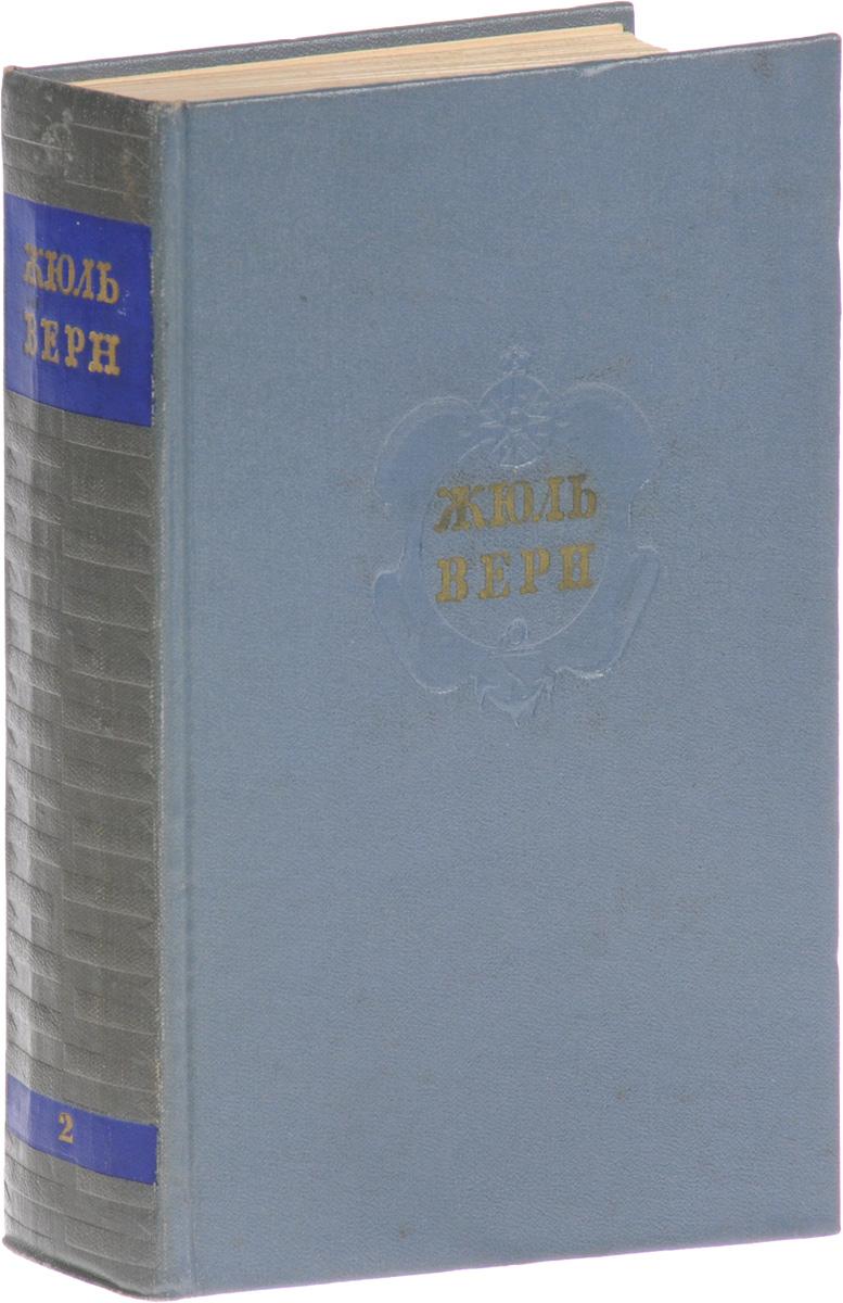 Жюль Верн Жюль Верн. Собрание сочинений в 12 томах. Том 2 собрание сочинений в 12 томах том 12
