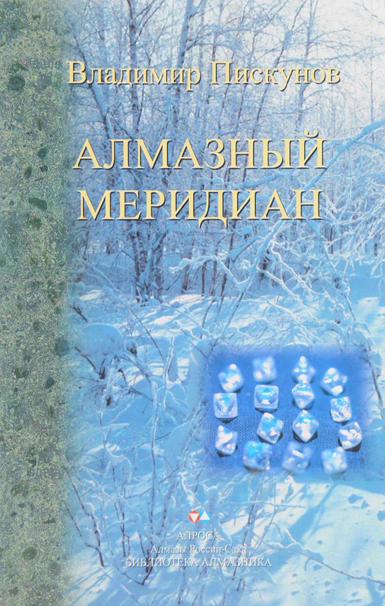В. Пискунов Алмазный меридиан цена