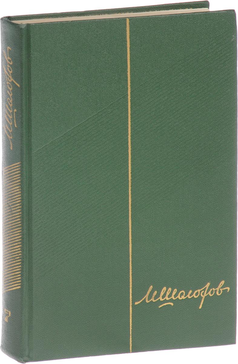 М. Шолохов М.Шолохов.Собрание сочинений в 9 томах. Том 7. Поднятая целина. Книга 2