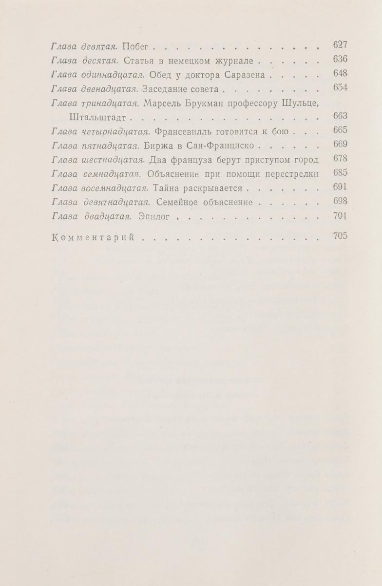 Жюль Верн. Собрание сочинений в 12 томах. Том 8 Жюль Верн. Собрание сочинений в...