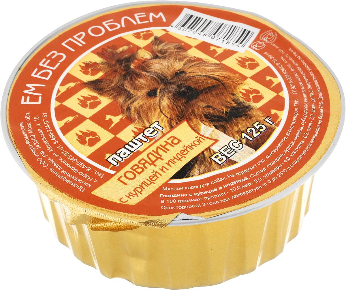 """Консервы для собак """"Ем без проблем"""", паштет, говядина с курицей и индейкой, 125 г"""