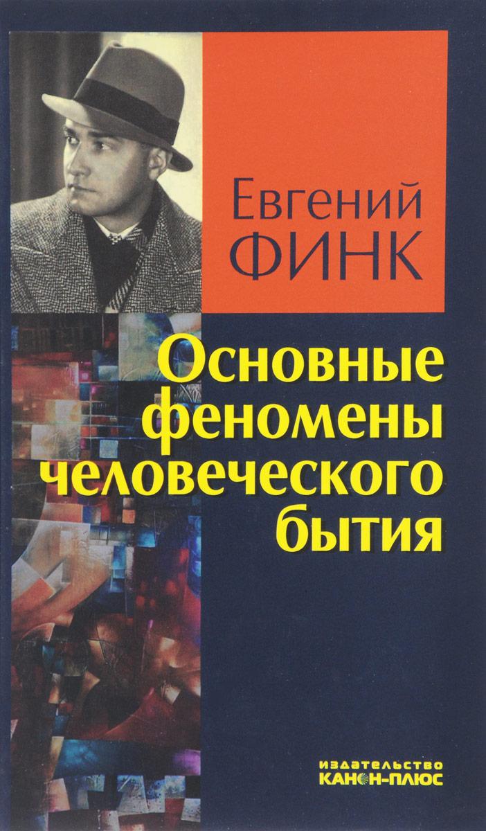 Евгений Финк Основные феномены человеческого бытия
