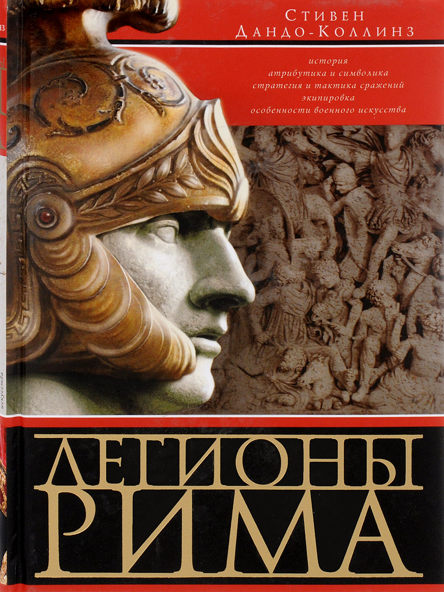 Стивен Дандо-Коллинз Легионы Рима. Полная история всех легионов Римской империи