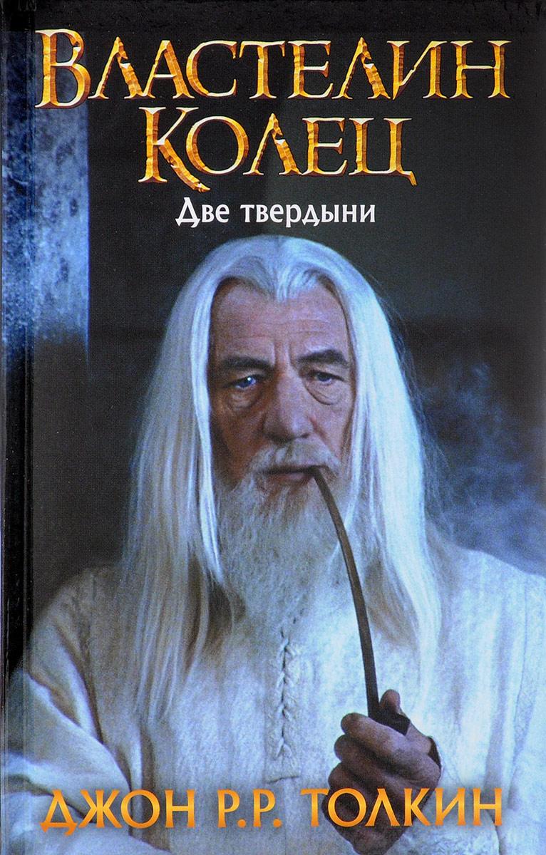 Джон Р. Р. Толкин Властелин колец. Трилогия. Том 2. Две твердыни