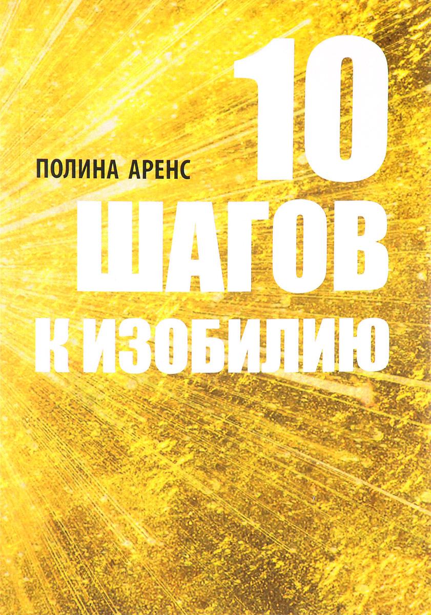 Книга 10 Шагов к изобилию. Полина Аренс