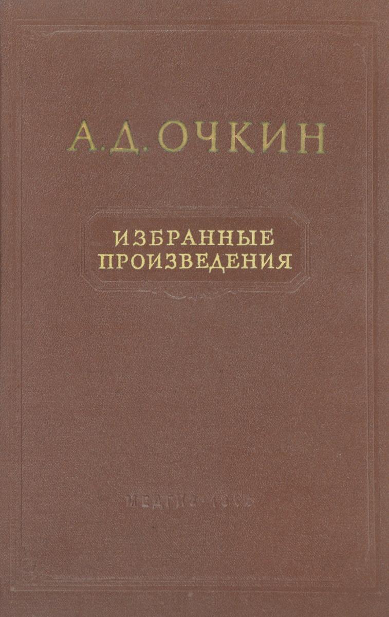 Очкин А. Д. Избранные произведения а тюрго а тюрго избранные философские произведения