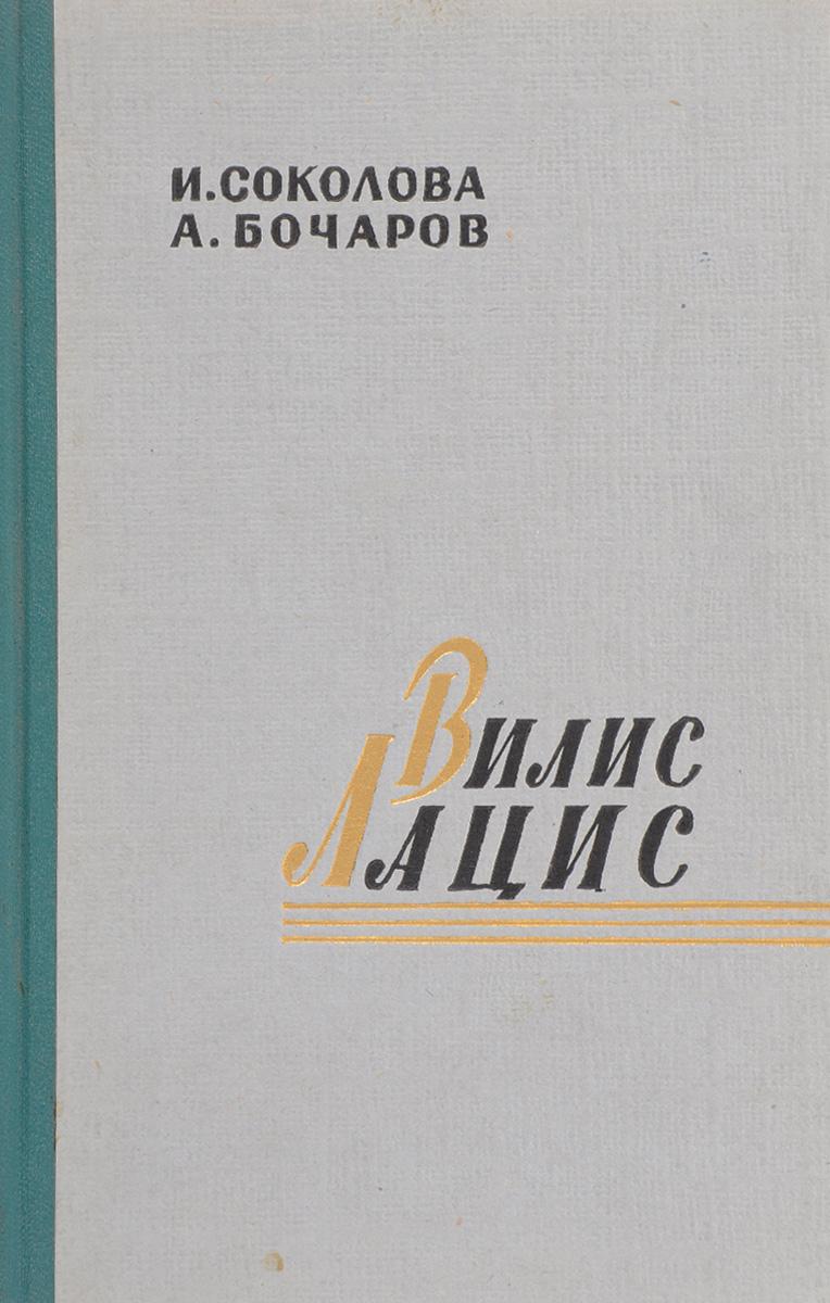 Соколова И., Бочаров А. Вилис Лацис недорого