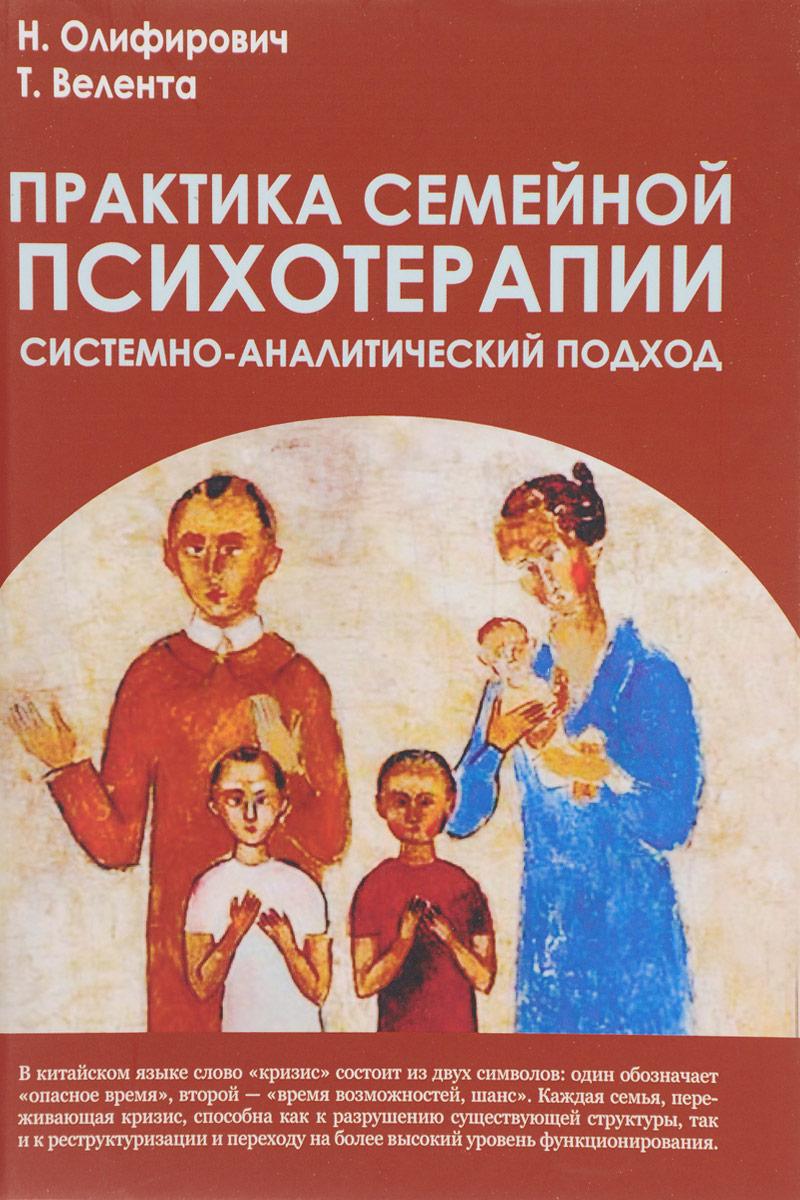 Н. Олифирович, Т. Велента Практика семейной психотерапии. Системно-аналитический подход