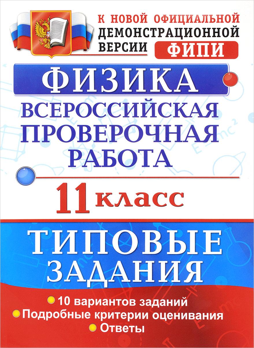 Книга Физика. 11 класс. Всероссийская проверочная работа. Типовые задания. И. В. Васильева