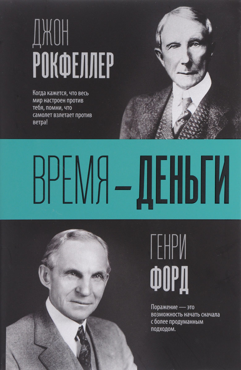 Джон Рокфеллер, Генри Форд Время - деньги