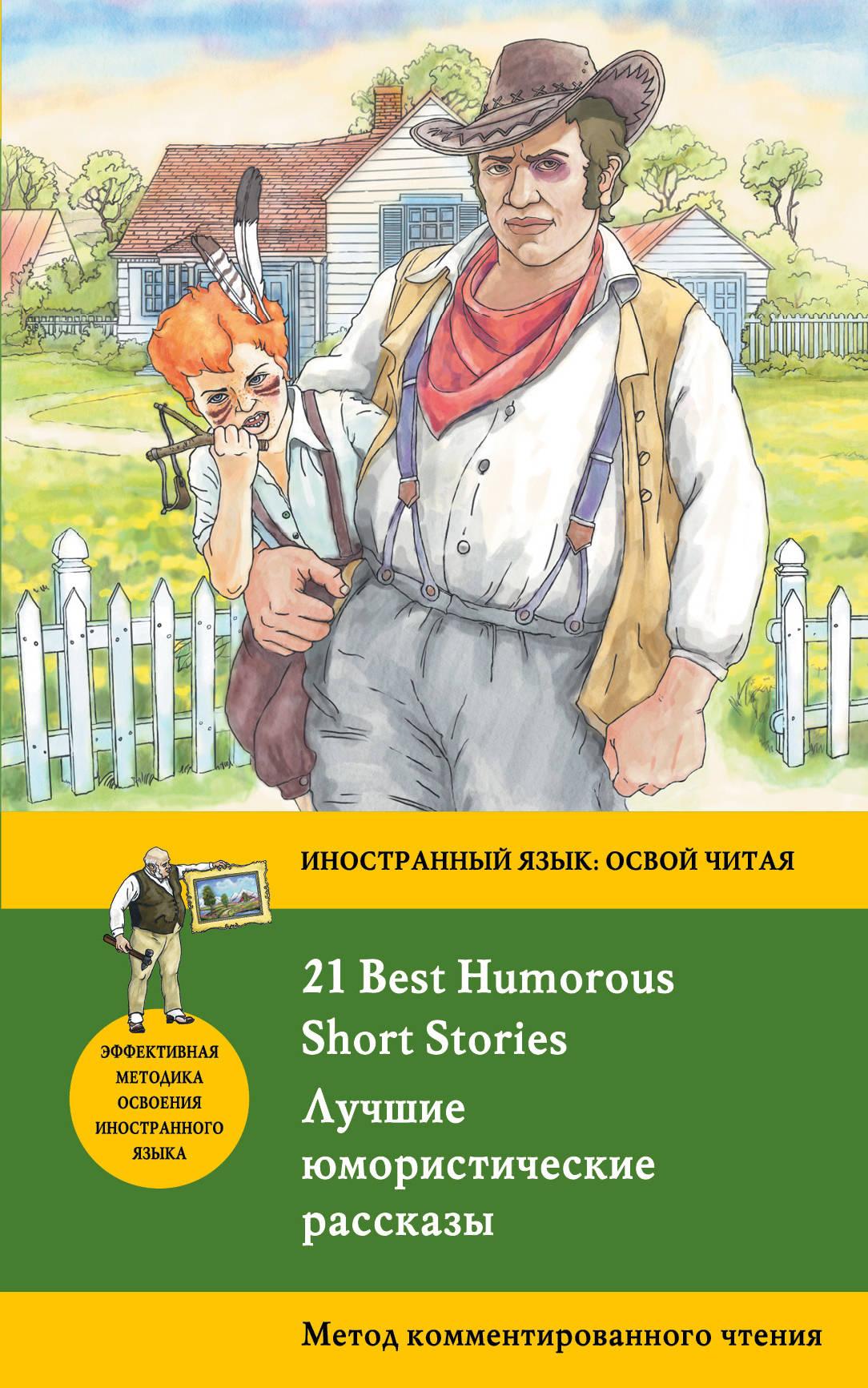 Лучшие юмористические рассказы. Метод комментированного чтения / 21 Best Humorous Short Stories лучшие юмористические рассказы 21 best humorous short stories метод комментированного чтения