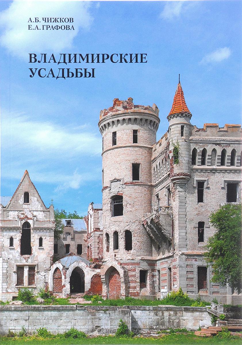 А. Б. Чижков, Е. А. Графова Владимирские усадьбы (+ карта)