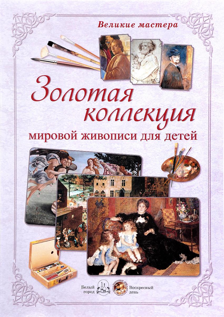 Великие мастера. Золотая коллекция мировой живописи для детей (набор из 48 репродукций)