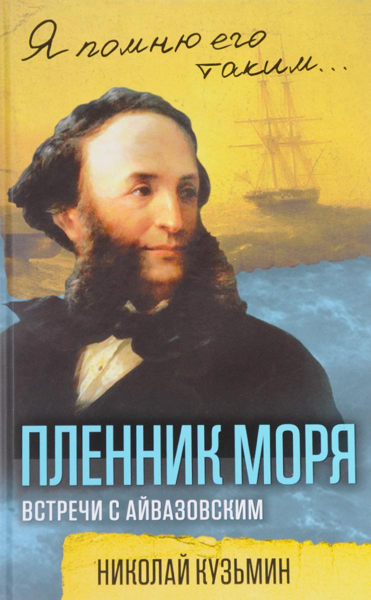 Николай Кузьмин Пленник моря. Встречи с Айвазовским