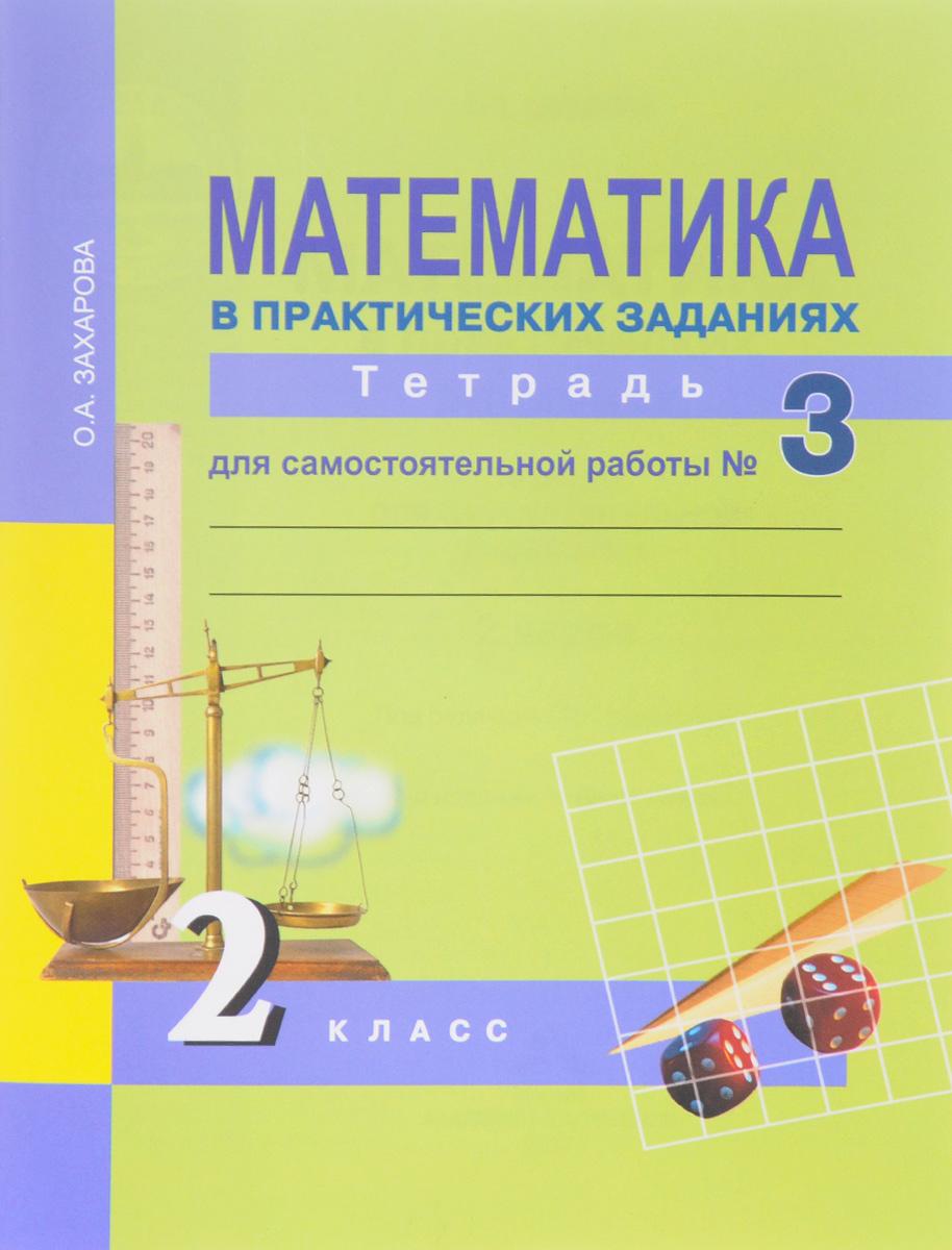 О. А. Захарова Математика в практических заданиях. 2 класс. Тетрадь для самостоятельной работы №3 захарова о математика в практических заданиях 4 класс тетрадь для самостоятельной работы 3 3 е издание исправленное
