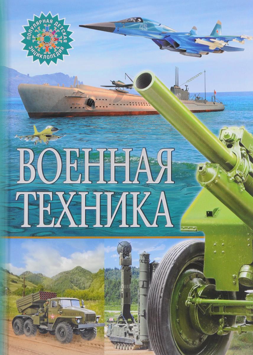 Военная техника военная техника энциклопедия