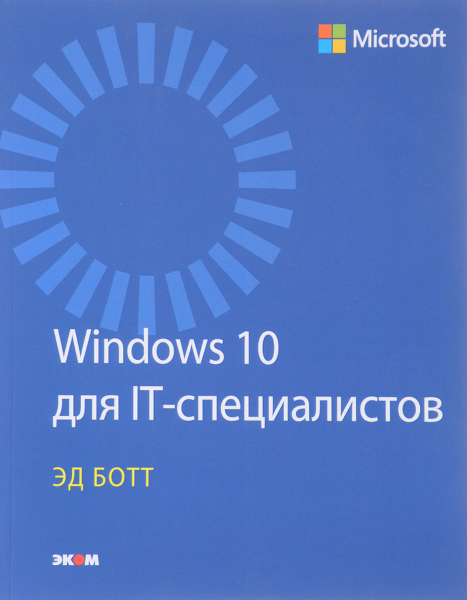 Эд Ботт Windows 10 для IT-специалистов