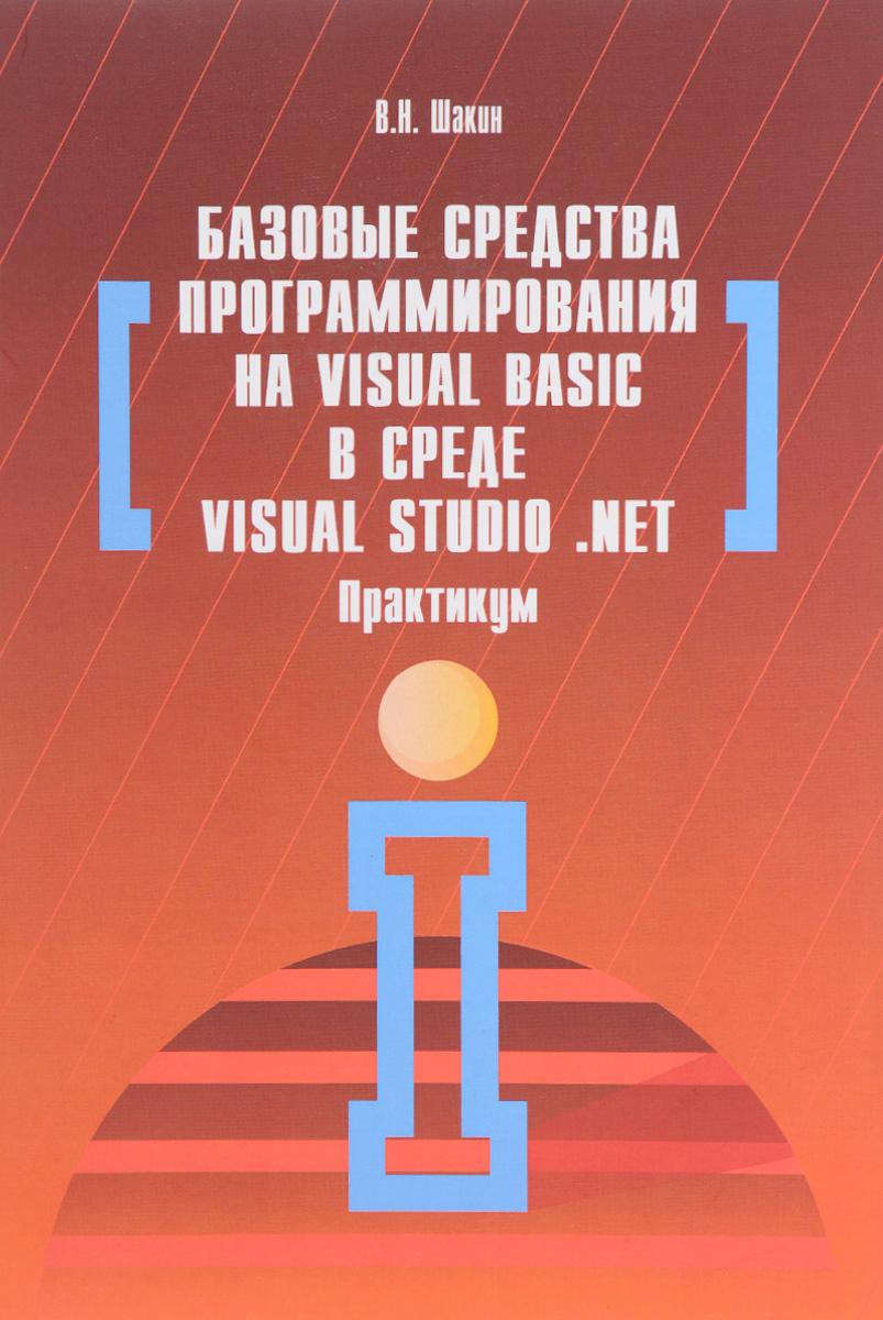 В. Н. Шакин Базовые средства программирования на Visual Basic в среде Visual Studio .NET. Практикум ноутбук для программирования 2017
