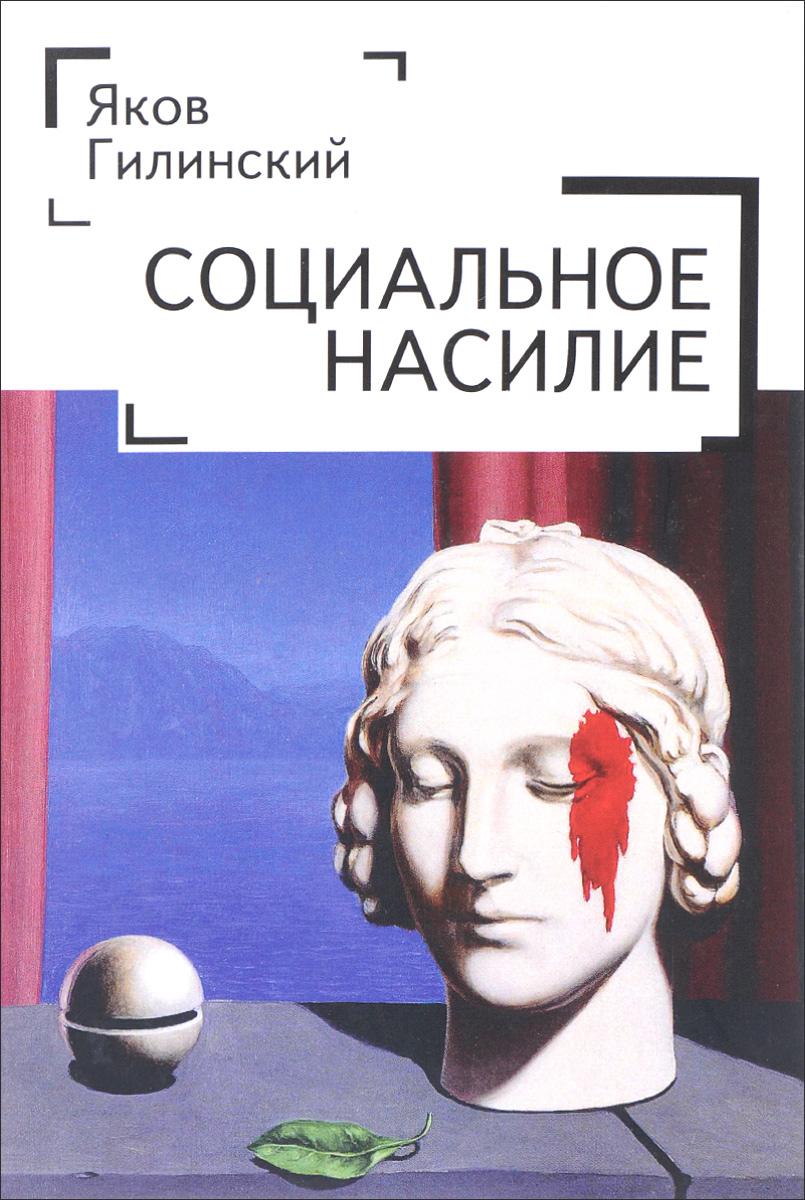 Яков Гилинский Социальное насилие