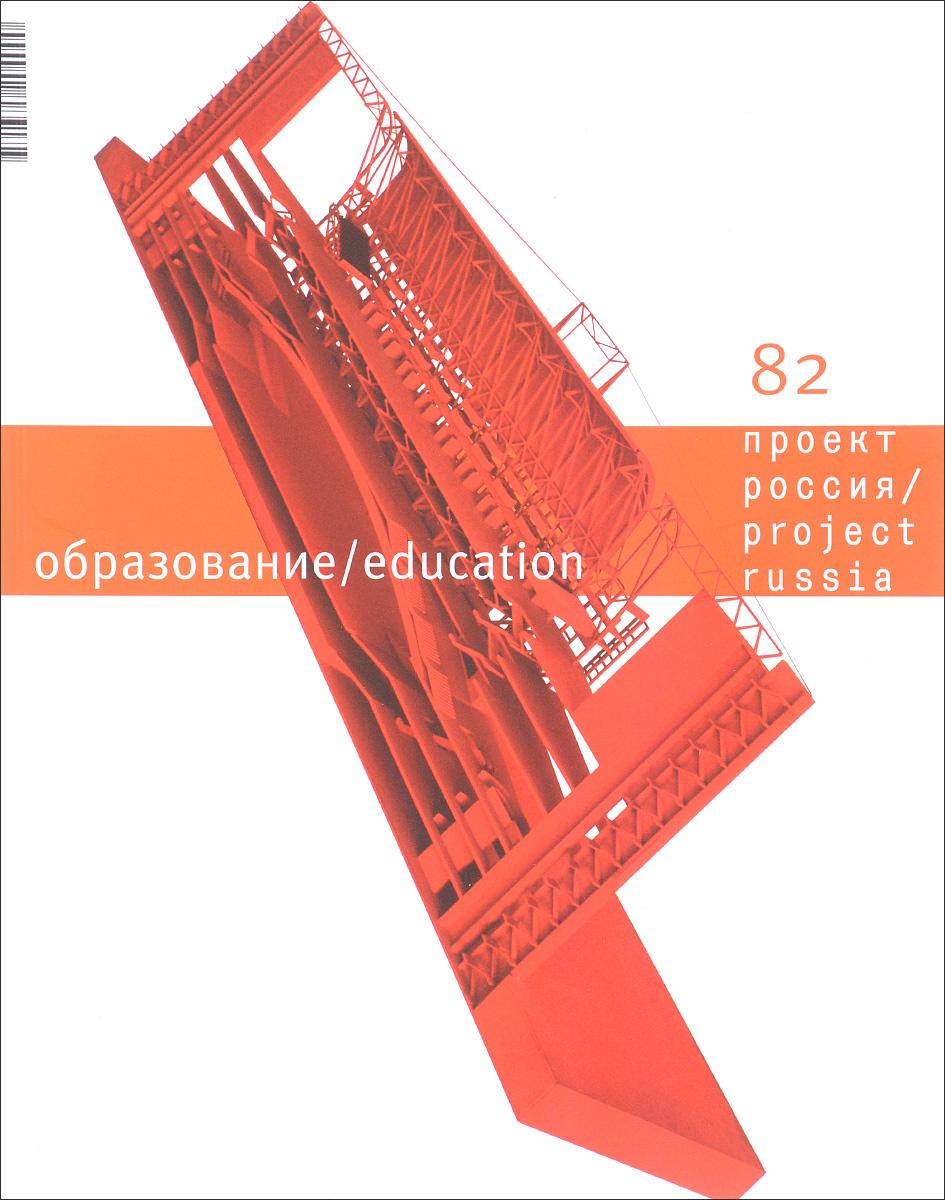 Проект Россия. Образование, № 82, 2017 / Project Russia: Education, №82, 2017