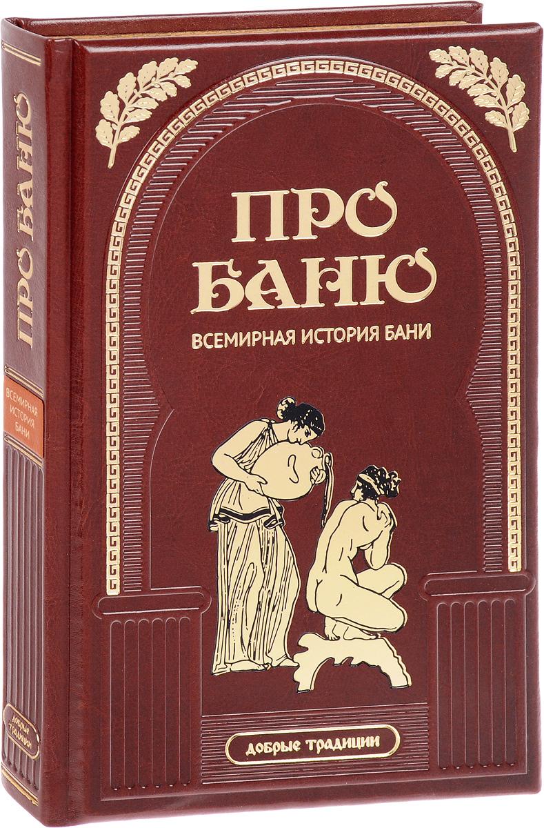 Марк Мамонтов Про баню (подарочное издание)