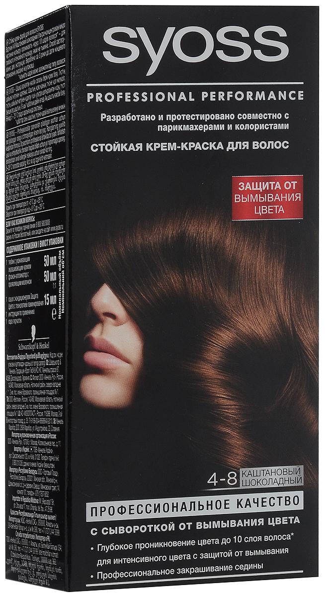 Крем-краска Syoss Color 4-8. Каштановый шоколадный syoss color краска для волос 5 8 ореховый светло каштановый