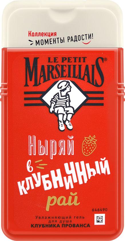 Le Petit Marseillais Гель для душа Клубника прованса, 250 мл le petit marseillais гель крем для душа роза прованса 250 мл page 2 page 1 page 4 page 5