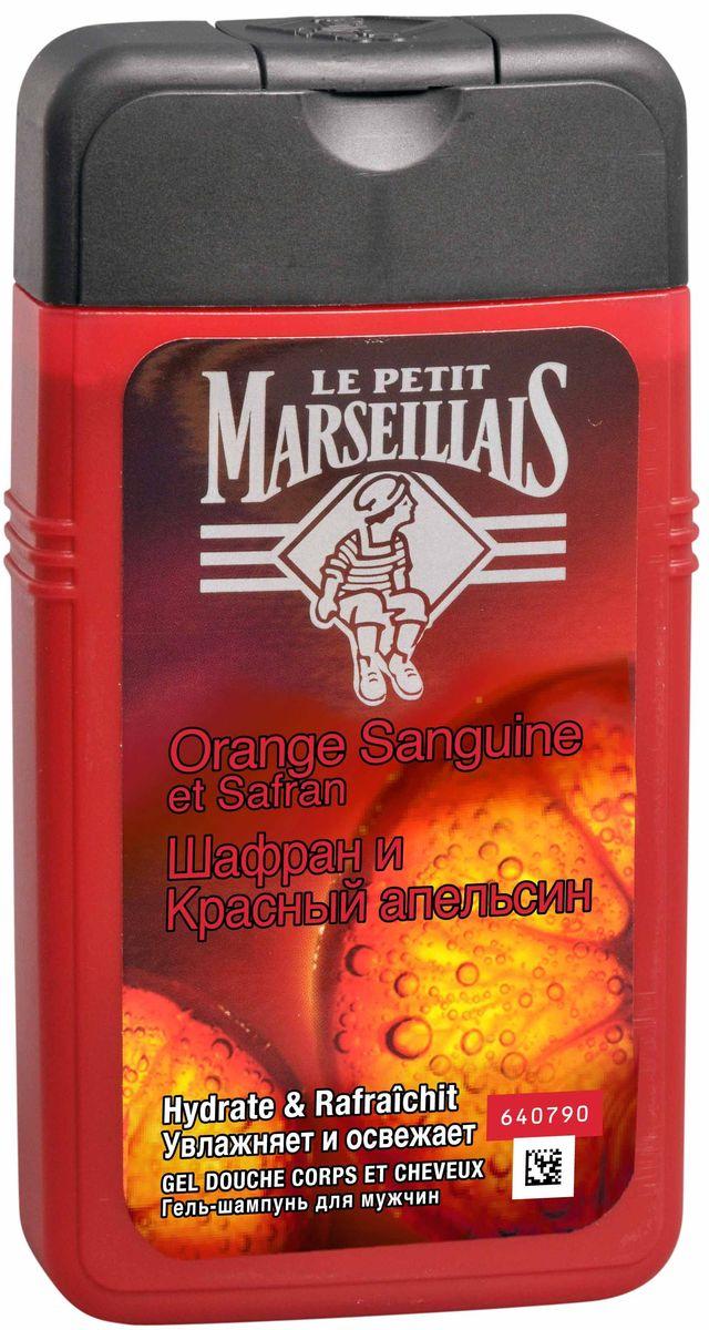 Le Petit Marseillais Гель-шампунь для мужчин Шафран и Красный апельсин, 250 мл lpm гель шампунь для мужчин шафран и красный апельсин 250мл