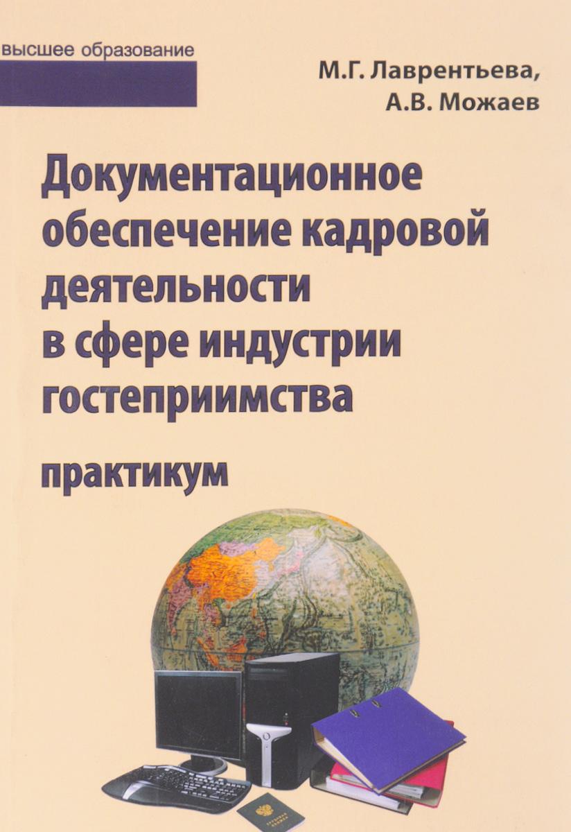 все цены на М. Г. Лаврентьева, А. В. Можаев Документационное обеспечение кадровой деятельности в сфере индустрии гостеприимства. Практикум онлайн