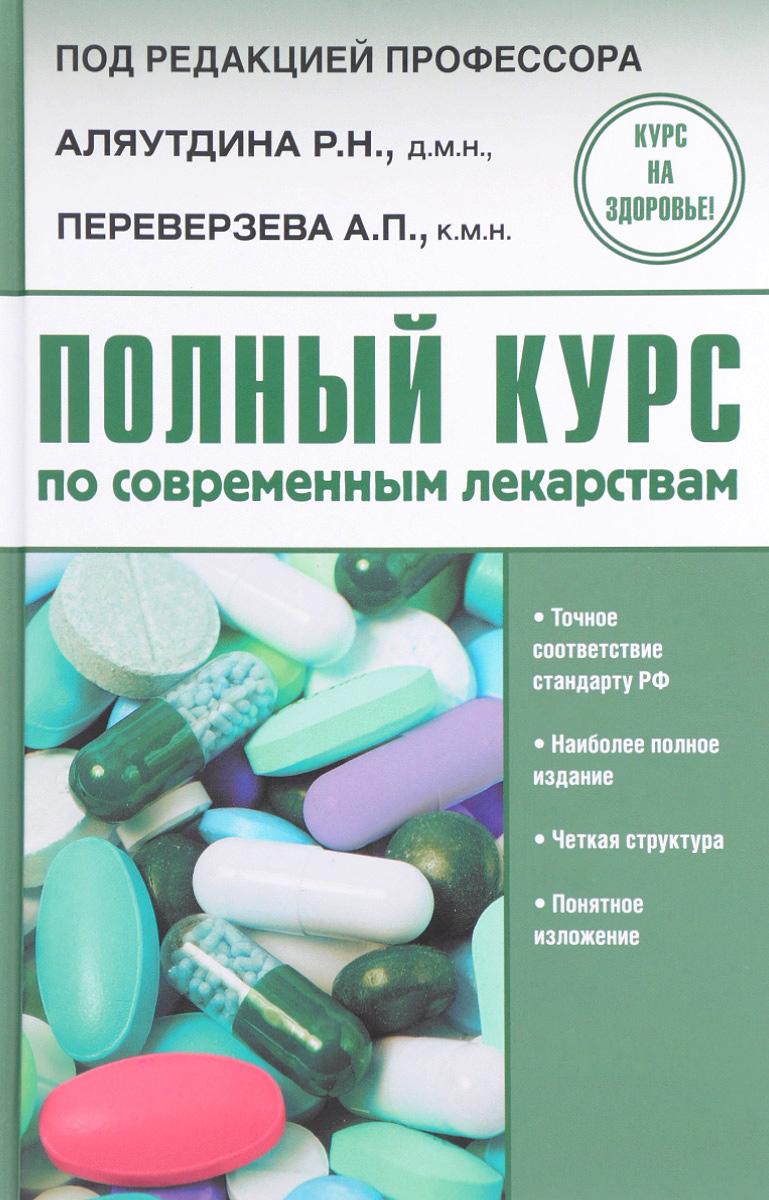 Аляутдин Ренад Николаевич Полный курс по современным лекарствам ренад аляутдин лекарства недорогие и эффективные препараты для домашней аптечки