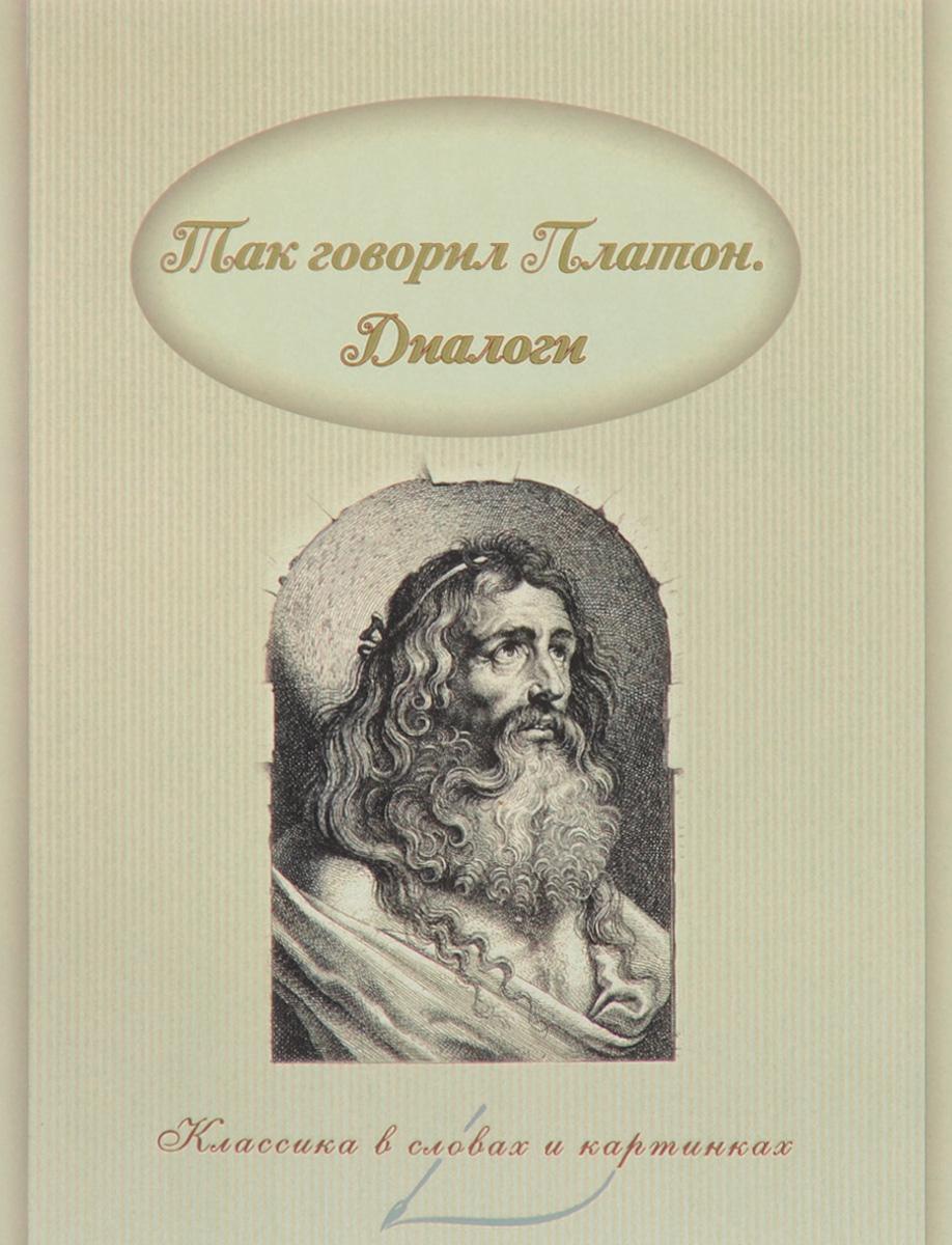 Платон Так говорил Платон. Диалоги платон crito