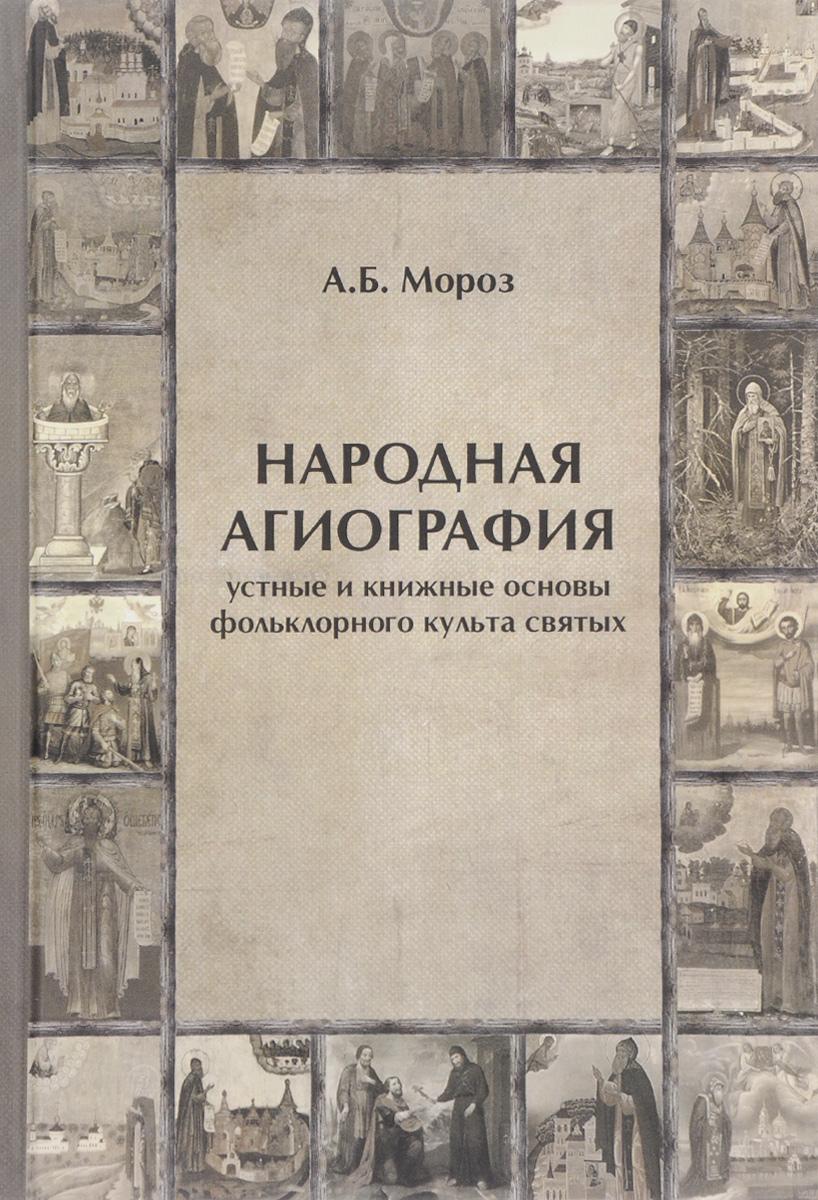 А. Б. Мороз Народная агиография. Устные и книжные основы фольклорногокульта святых