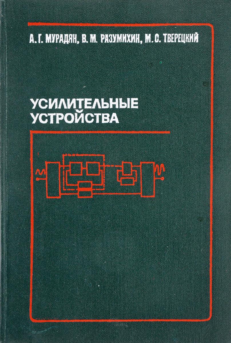 Мурадян А.Г. и др. Усилительные устройства