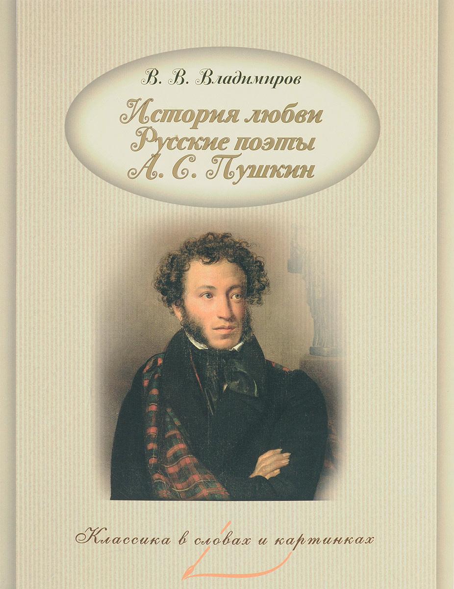 В. В. Владимиров История любви. Русские поэты. А. С. Пушкин