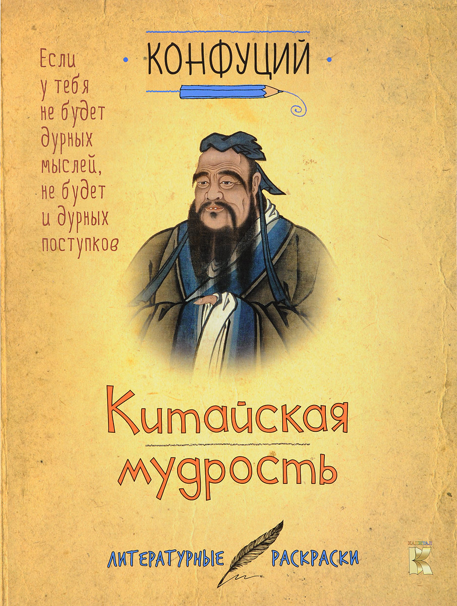 Конфуций Китайская мудрость конфуций мудростьвостока подар вечная мудрость