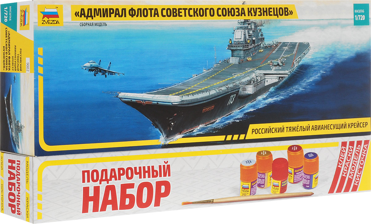 Звезда Набор для сборки и раскрашивания Российский тяжелый авианесущий крейсер Адмирал Кузнецов9002ПРоссийский тяжелый авианесущий крейсер Адмирал Кузнецов - первый советский авианосец, оснащенный современными самолетами морского базирования - истребителями Су-33. Его строительство было начато в сентябре 1982 года. Адмирал Кузнецов оснащен противовоздушными и противокорабельными ракетами, позволяющими ему успешно защищаться на средних и дальних дистанциях против флота предполагаемого противника. С набором для сборки и раскрашивания Российский тяжелый авианесущий крейсер Адмирал Кузнецов у вас появилась уникальная возможность своими руками создать уменьшенную копию известного корабля. Набор включает в себя элементы для сборки модели, клей, кисть и четыре акриловых краски. Краски обладают свойствами обычных нитрокрасок, разбавляются водой, не имеют запаха, а после высыхания не стираются и не смываются. Характеристики: Длина получаемой модели: 42,3 см. Размер упаковки: 47,5 см х 23 см х 6,5 см. 124 элемента для сборки, набор декалей, клей, краски (4 шт.), кисть, инструкция по сборке
