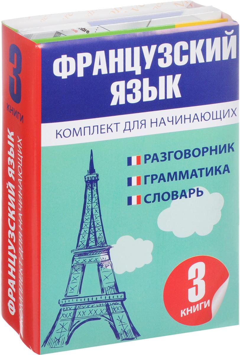Путилина Наталья Валерьевна Французский язык для начинающих (комплект из 3 книг) испанский язык для начинающих espanol комплект из 3 х книг
