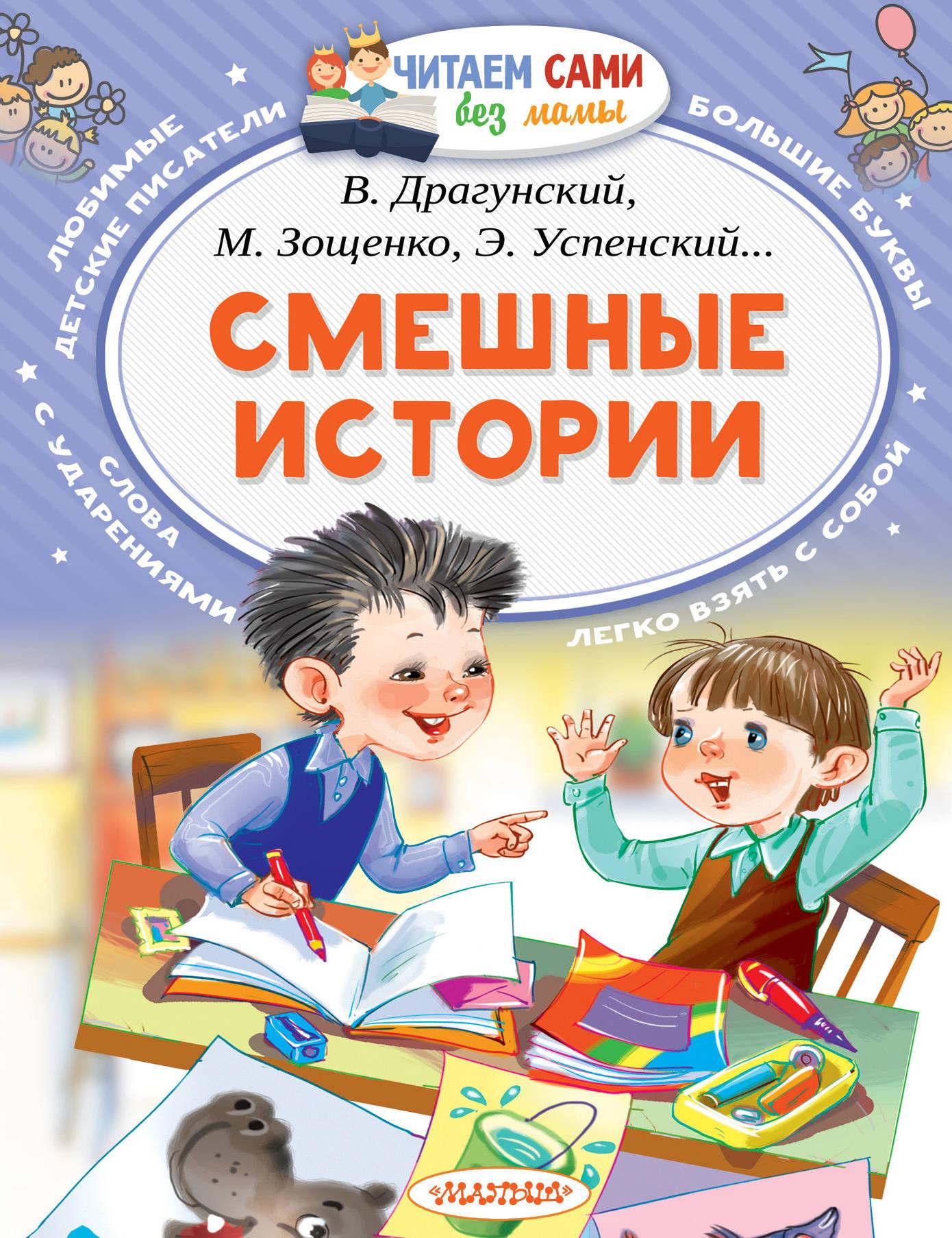 Успенский Эдуард Николаевич Смешные истории