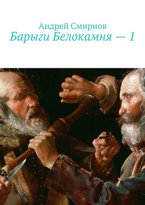Барыги Белокамня — 1