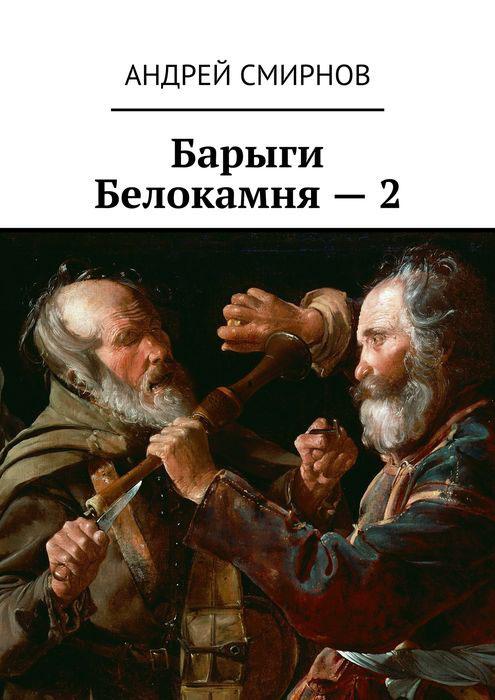 Барыги Белокамня — 2
