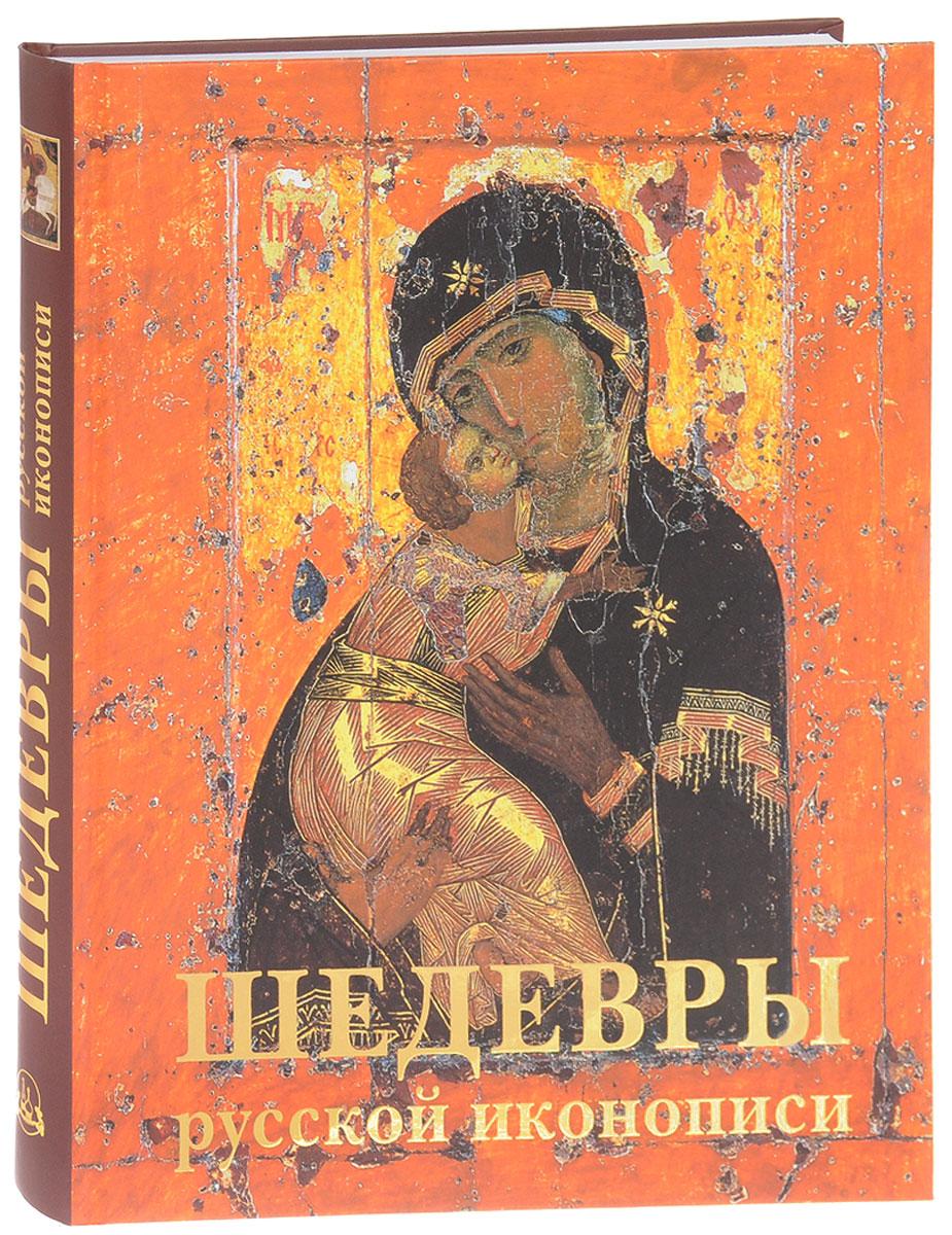 Шедевры русской иконописи все цены