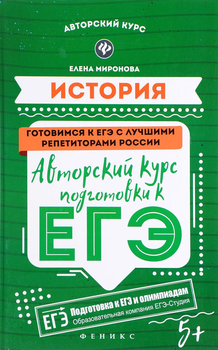 лучшая цена Елена Миронова История. Авторский курс подготовки к ЕГЭ