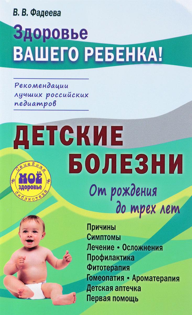 В. В. Фадеева Детские болезни от рождения до трех лет