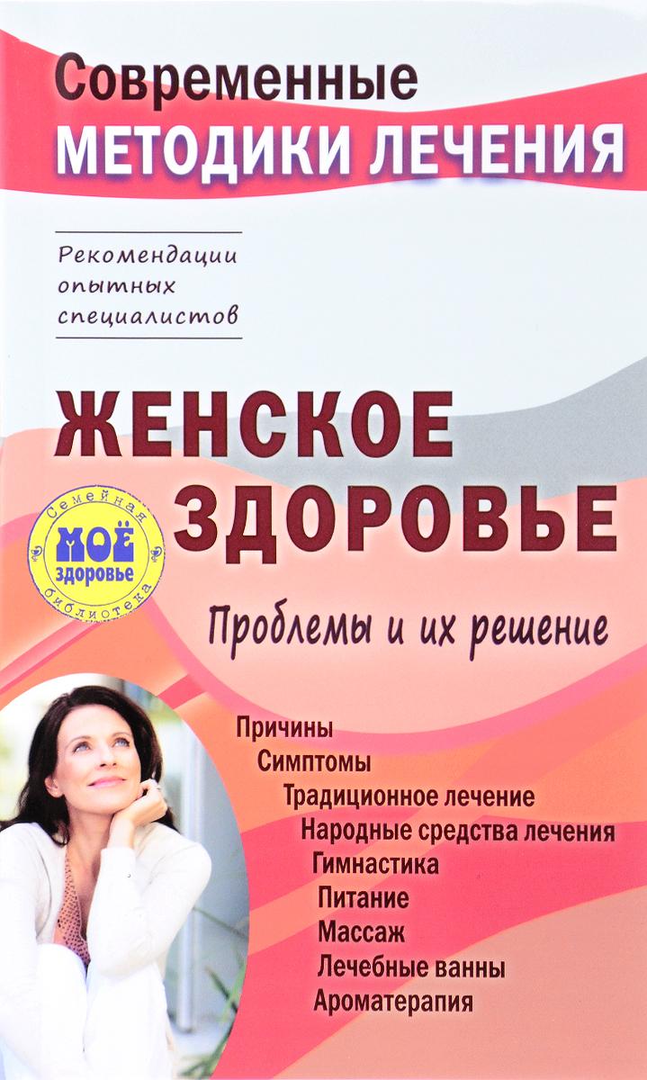 С. П. Чугунов Женское здоровье. Проблемы и их решение