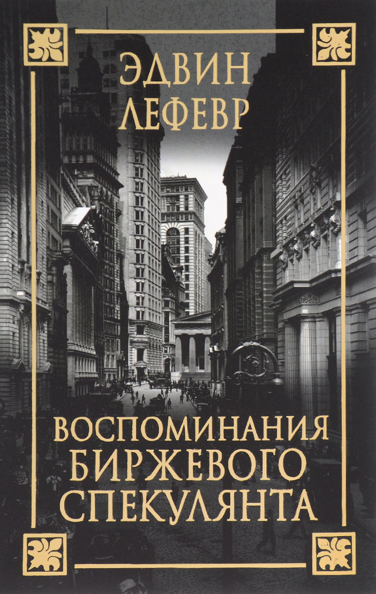 Эдвин Лефевр Воспоминания биржевого спекулянта