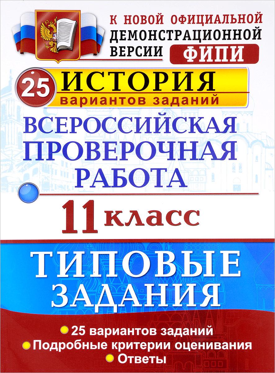 Я. В. Соловьев История. Всероссийская проверочная работа. 11 класс. 25 вариантов. Типовые задания